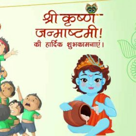janmashtami wishes images status