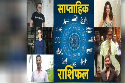 साप्ताहिक राशिफल: 12 से 18 अगस्त 2019 सिंह-मिथुन राशि वालों के काम होंगे आसान, इन रशियों की खुलेगी किस्मत