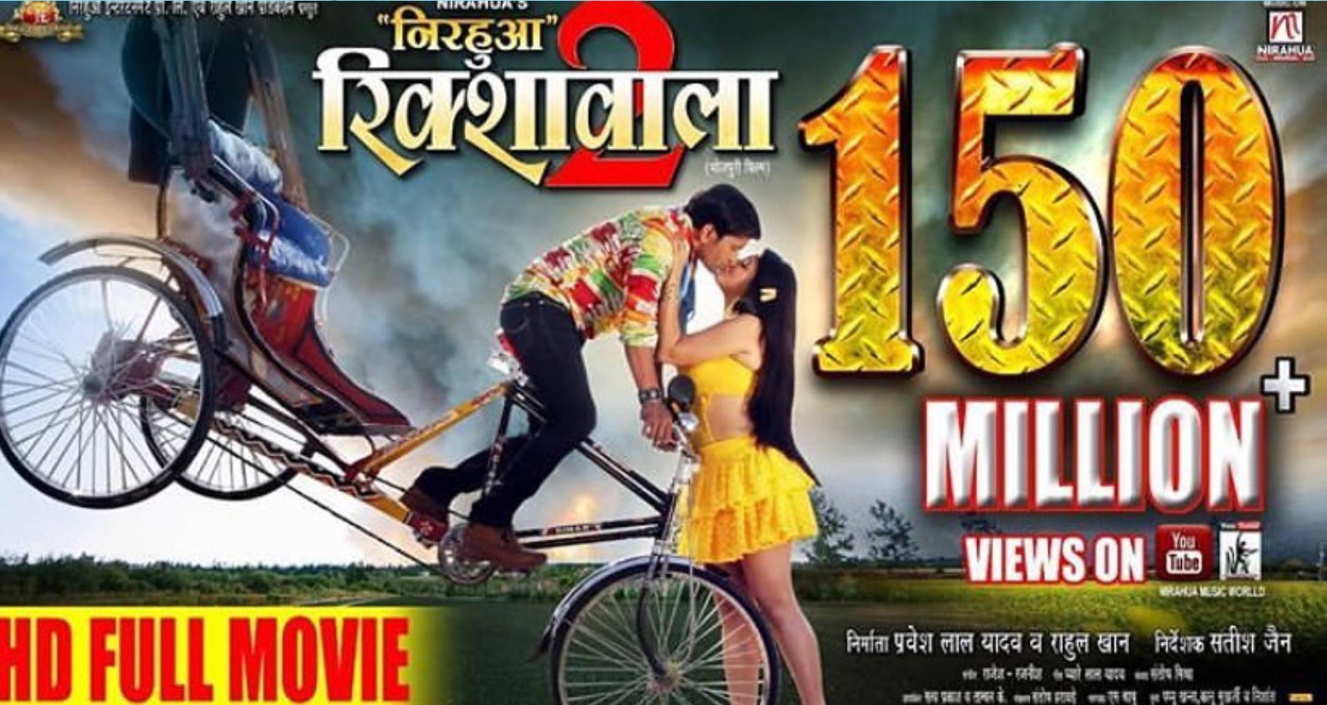 Nirahua Rickshawala 2 Movie: निरहुआ की इस फिल्म ने बनाया ये रिकॉर्ड, आम्रपाली दुबे ने मूवी को लेकर कही ये बात