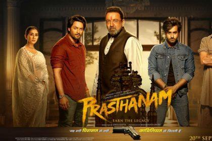 Prasthanam Movie Release Date Sanjay Dutt Manisha Koirala Jackie Shroff Chunky Panday Ali Fazal