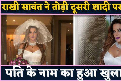 राखी सावंत ने शादी की खबरों पर लगाई मुहर, बातों ही बातों में पति के नाम का किया खुलासा