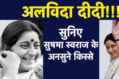RIP Sushma Swaraj: तो इस वजह से अपने मेंटोर लाल कृष्ण आडवाणी से लड़ गई थी सुषमा स्वराज, अनसुने किस्से