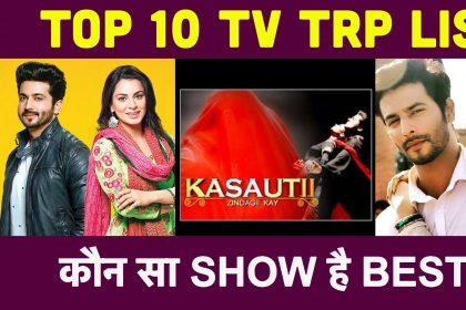 TV TRP LIST: लंबे समय बाद कपिल शर्मा शो ने की शानदार वापिसी, कसौटी जिंदगी की 2 हुआ टॉप 5 से बाहर