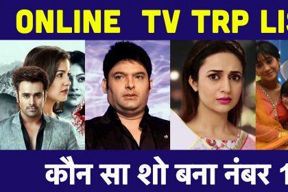 Online TV TRP Report: 'ये रिश्ता क्या कहलाता है' ने हासिल कि ये शानदार पोजीशन, 'कपिल शर्मा शो' को मिली ये जगह