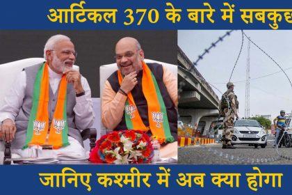 क्या है आर्टिकल 370? आखिरकार क्यों हटाना चाहती है इसे केंद्रीय सरकार? क्या फिर समाधान हो जाएगा कश्मीर का मसला