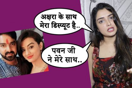 पवन-अक्षरा सिंह विवाद पर आम्रपाली दुबे ने दिया चौंकाने वाला बयान, कहा- वो किसी महिला के साथ ऐसा नहीं कर सकते