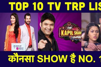 TV TRP LIST: 'द कपिल शर्मा शो' हुआ टॉप 5 से बाहर, 'ये रिश्ता क्या कहलाता है' ने फिर हासिल की ये शानदार पोजीशन