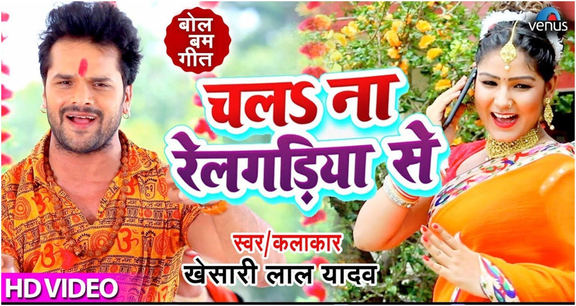 Chala Na Railgadiya Se Bol Bam Song: यूट्यूब पर ट्रेंड है खेसारी लाल यादव का ये बोल बम सॉन्ग, देखें वीडियो