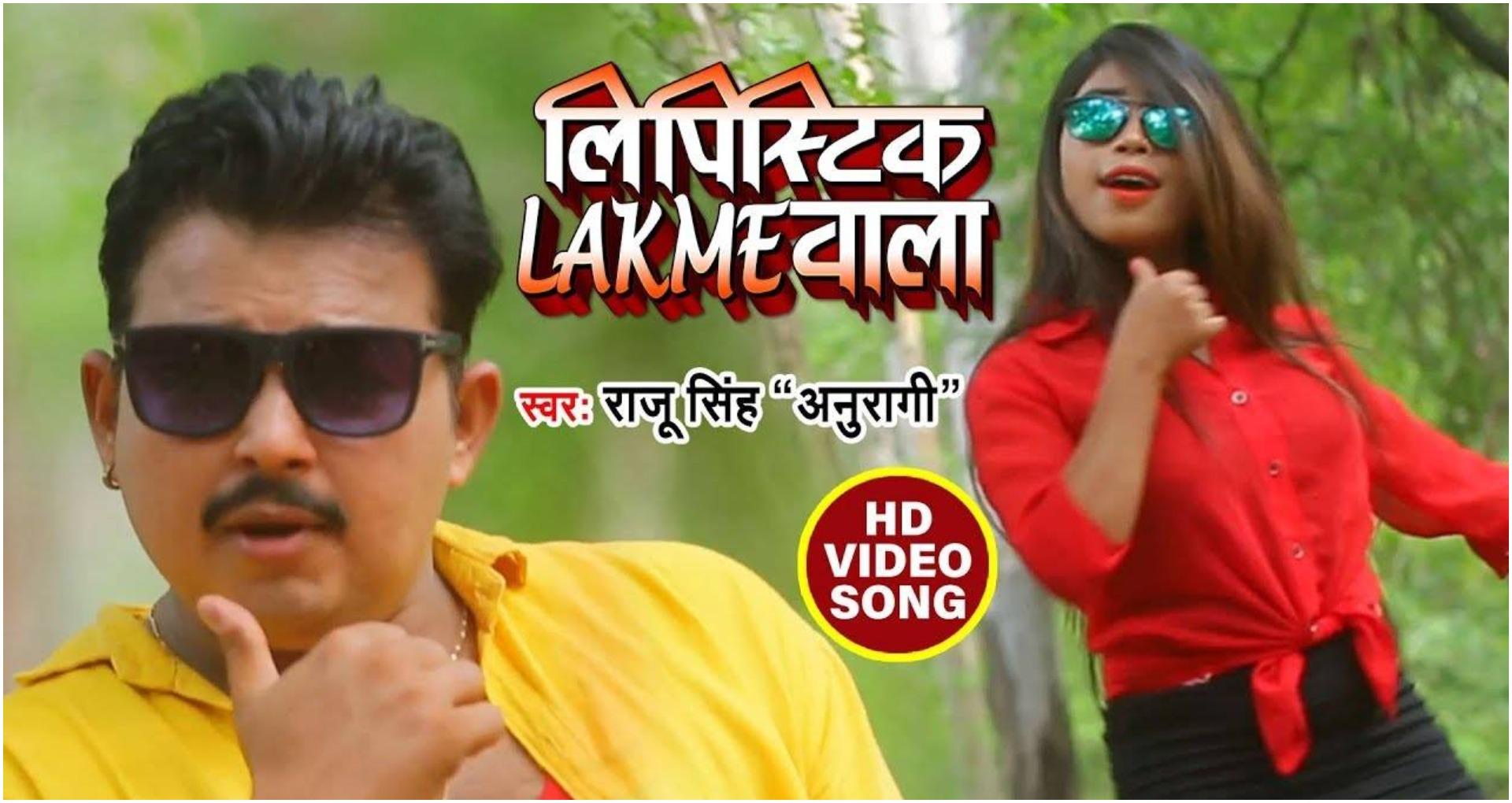 Lipstik Lakme Wala Song: लगावेलू तू लिपस्टिक के बाद राजू सिंह अनुरागी का सॉन्ग लिपस्टिक लकमी वाला भी सुन लीजिए
