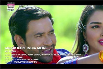 अजोर करे इंडिया सॉन्ग का पोस्टर (फोटो इंस्टाग्राम)