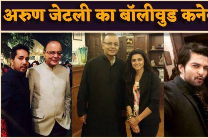 टीवी एक्ट्रेस रिद्धि डोगरा और एक्टर अक्षय डोगरा के फूफा हैं अरुण जेटली, ऐसा था दोनों के साथ रिश्ता