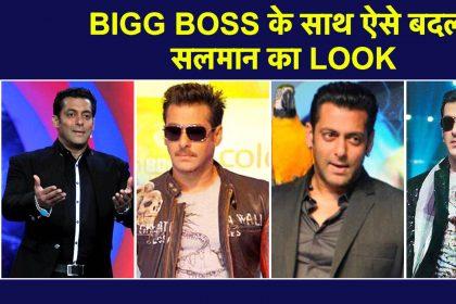 Bigg Boss 13: शो के साथ इस तरह बदलते गए सलमान खान, वीडियो में देखिए किस सीजन में कैसा था उनका लुक