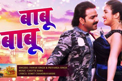 Babu babu Song Pawan Singh Amrapali Dubey