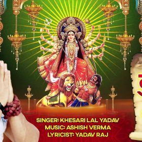 Durga Maiya Kahen Boleli Na