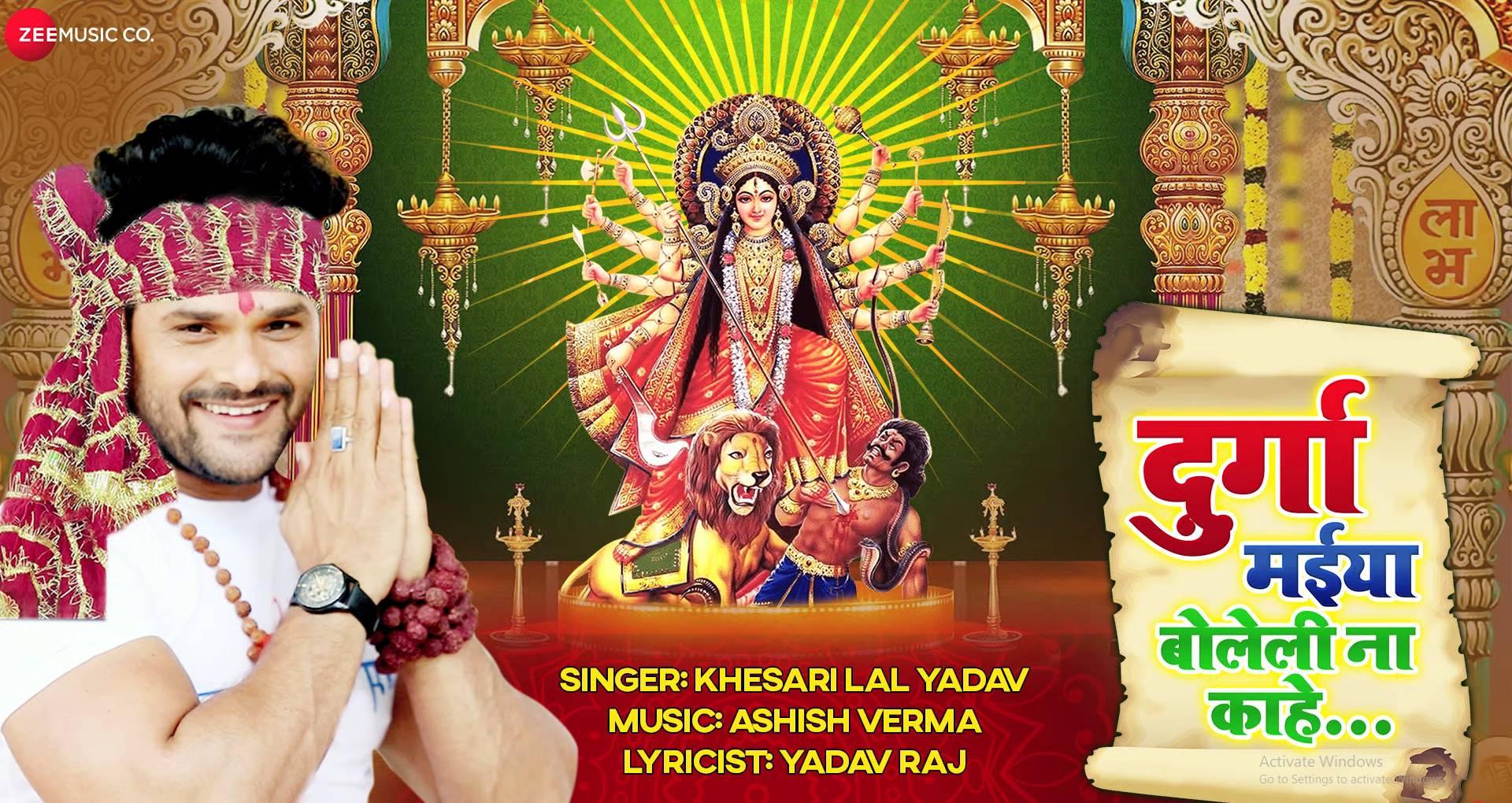 Durga Maiya Boleli Na Kahe Song: खेसारी लाल यादव का नया देवी गीत, इस गाने में बता रहे हैं एक बच्चे की फीलिंग
