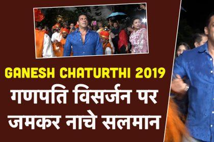 Ganesh Chaturthi 2019: बप्पा की मस्ती में सब कुछ भूले सलमान खान, मुंबई की सड़कों पर किया जमकर डांस