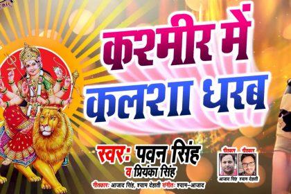 KAshmir mein Kalsa Dharab