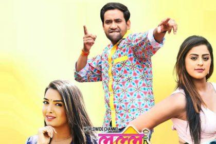 Lallu Ki Laila Bhojpuri Film