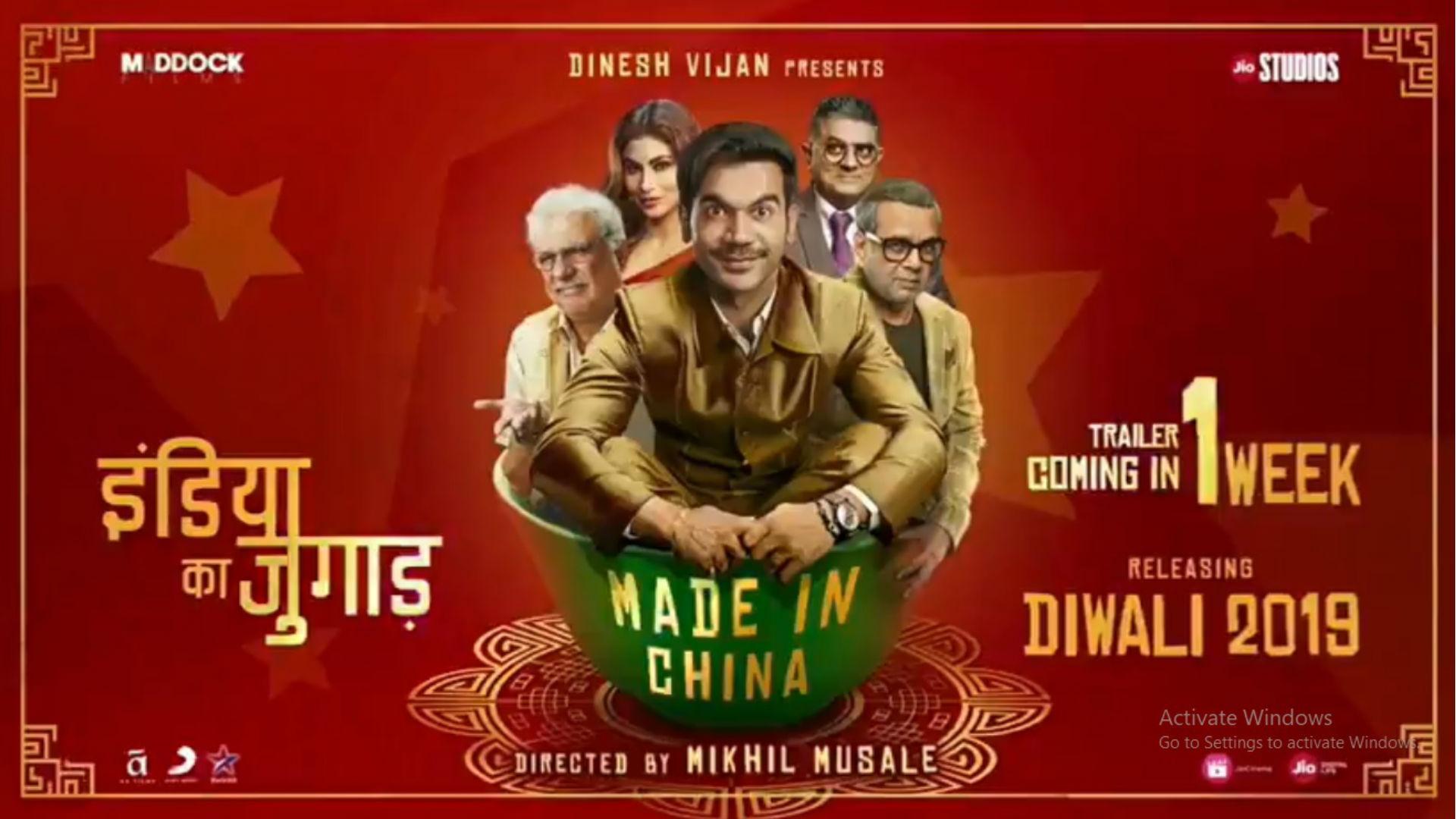 Made In China Movie: फिल्म का मजेदार मोशन पोस्टर लॉन्च, दिवाली पर रिलीज होगी राजकुमार राव-मौनी रॉय की ये मूवी
