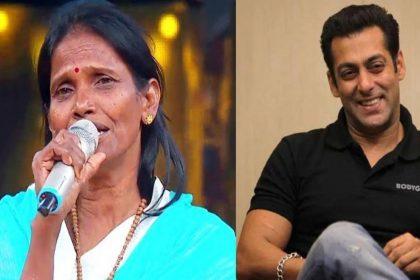 सलमान खान ने रानू मडंल को 55 लाख का फ्लैट देने पर तोड़ी चुप्पी, कहा- जो किया नहीं उसका क्रेडिट क्यों लूं