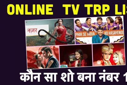 इस हफ्ते की ऑनलाइन टीआरपी रिपोर्ट आउट (फोटो-हिंदीरश)