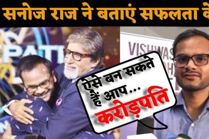 कौन बनेगा करोड़पति 11 के विनर सोनज राज ने बताएं अपनी सफलता के राज, यहां देखिए पूरी वीडियो