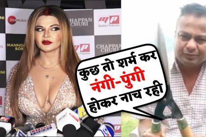 राखी सावंत के पति बनने वाले दीपक कलाल अब बन गए उनके भाई, ड्रामा क्वीन को बुरा-भला कहते हुए वीडियो किया शेयर