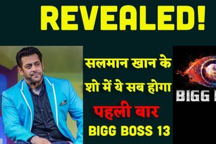 Bigg Boss 13: इस बार सलमान खान के शो में होगा डबल धमाका, एक महीने में होगा फिनाले
