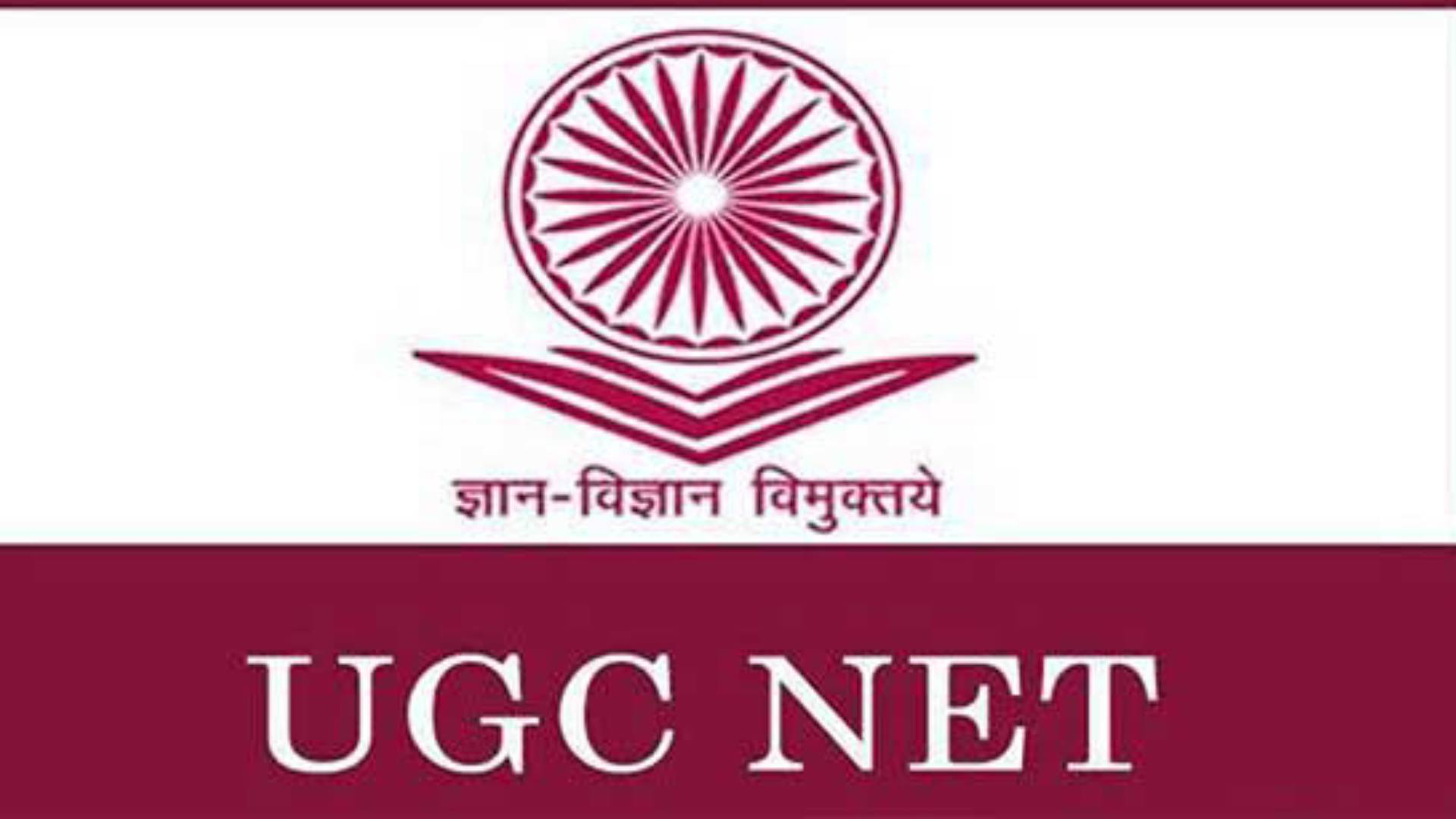 UGC NET December Exam 2019: परीक्षा के लिए ऑनलाइन रजिस्ट्रेशन शुरू, इन तारीखों का कैंडिडेट्स रखें खास ख्याल
