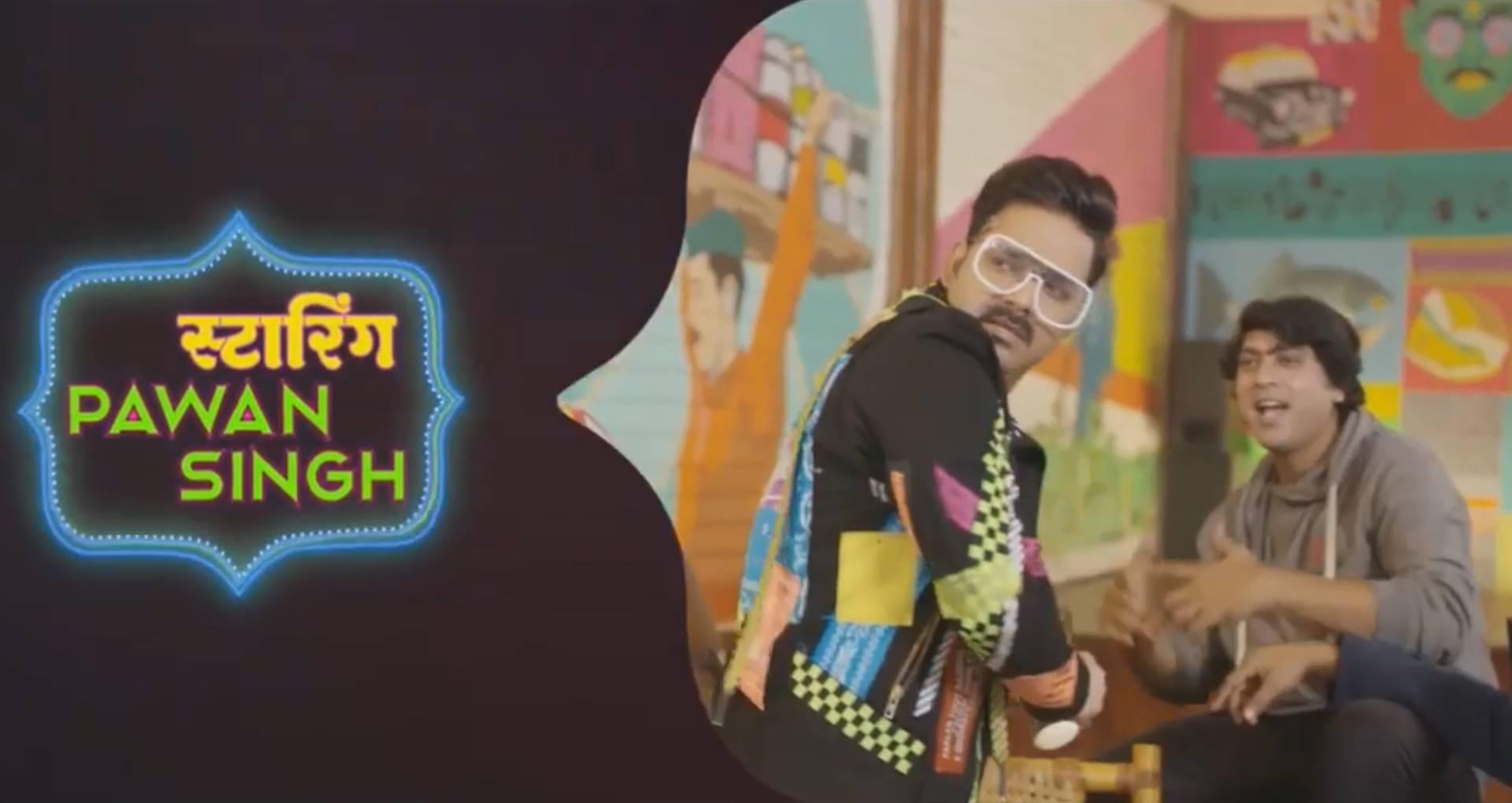 पवन सिंह के पहले भोजपुरी पॉप सॉन्ग का टीजर लॉन्च, एक्ट्रेस ख्याती शर्मा के साथ डांस करते दिखेंगे सिंगर