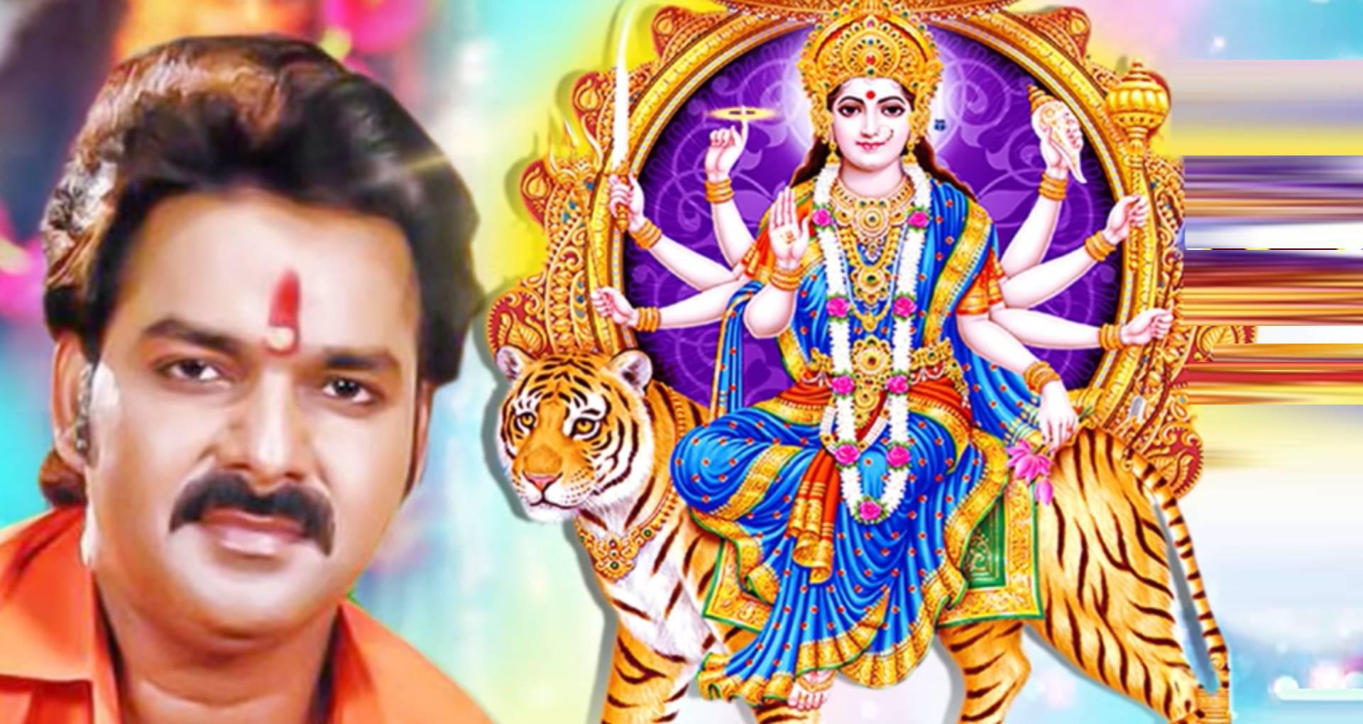 Durga Puja Ke Chanda 251 Song: दु्र्गा पूजा के लिए ये तैयारियां कर रहे हैं पवन सिंह, देखिए ये नया देवी गीत