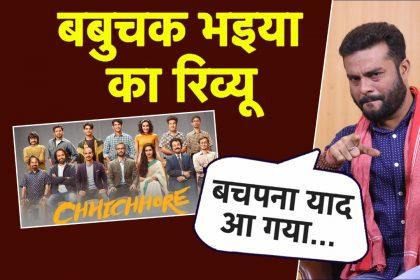 Chhichhore: सुशांत सिंह-श्रद्धा कपूर की फिल्म छिछोरे दर्शकों आई पसंद, लूजर्स से चैम्पियन बनने की दमदार कहानी