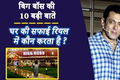 Bigg Boss: बिग बॉस के पीछे आवाज किसकी है, घर की सफाई कौन करता है, यहां जानें ऐसी 10 इंट्रेस्टिंग बातें