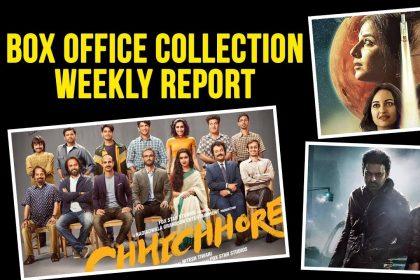 सुशांत सिंह की छिछोरे से लेकर प्रभास की साहो तक, जानिए किस फिल्म ने कमाए कितने करोड़