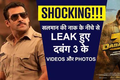 जब दबंग खान का भी नहीं चला कोई जोर, सलमान खान की कड़ी सख्ती के बाद भी जमकर लीक हुईं तस्वीरें और वीडियो