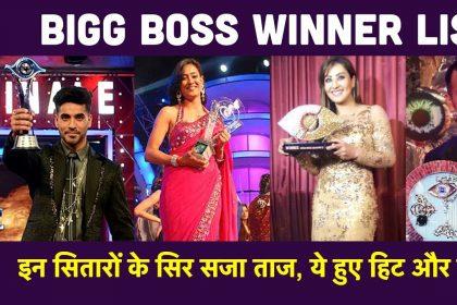 Bigg Boss Winner: दीपिका कक्कड़ से पहले इन सितारों के नाम रहा बिग बॉस का ताज, जानिए कौन है इस लिस्ट में शामिल
