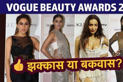 वोग ब्यूटी अवॉर्ड्स में मलाइका अरोड़ा-सारा अली खान तक इन अभिनेत्रियों ने लहराया अपने हुस्न का परचम, वीडियो