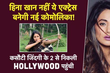 क्या हिना खान की जगह ले सकती हैं करिश्मा तन्ना-गौहर खान, जानिए क्या है इस खबर के पीछे की सच्चाई