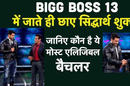 Bigg Boss 13: बिग बॉस के घर में जाते ही छाए सिद्धार्थ शुक्ला, जानिए कौन है ये मोस्ट एलिजिबल बैचलर