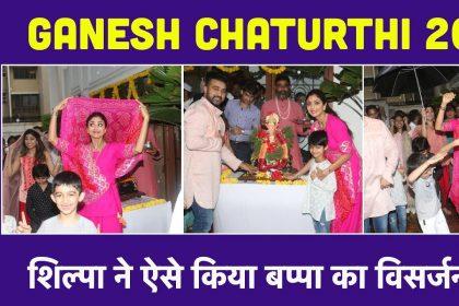 शिल्पा शेट्टी ने बहन शमिता के साथ इस अंदाज में किया गणपति विसर्जन, तेज बारिश में भी नहीं रुके एक्ट्रेस के कदम