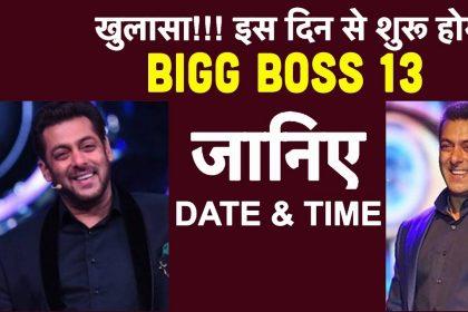 Bigg Boss 13: इस दिन आएगा टीवी पर बिग बॉस तेरह, सलमान खुद बोले ये सीजन है मेरा जो होगा फुल्ली टेढ़ा