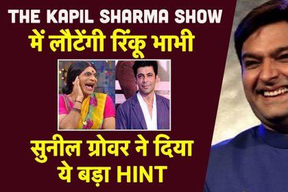 क्या सच में कपिल शर्मा के शो में वापिसी कर रहे हैं सुनील ग्रोवर, कॉमेडियन का ये ट्वीट हैं पक्का सबूत