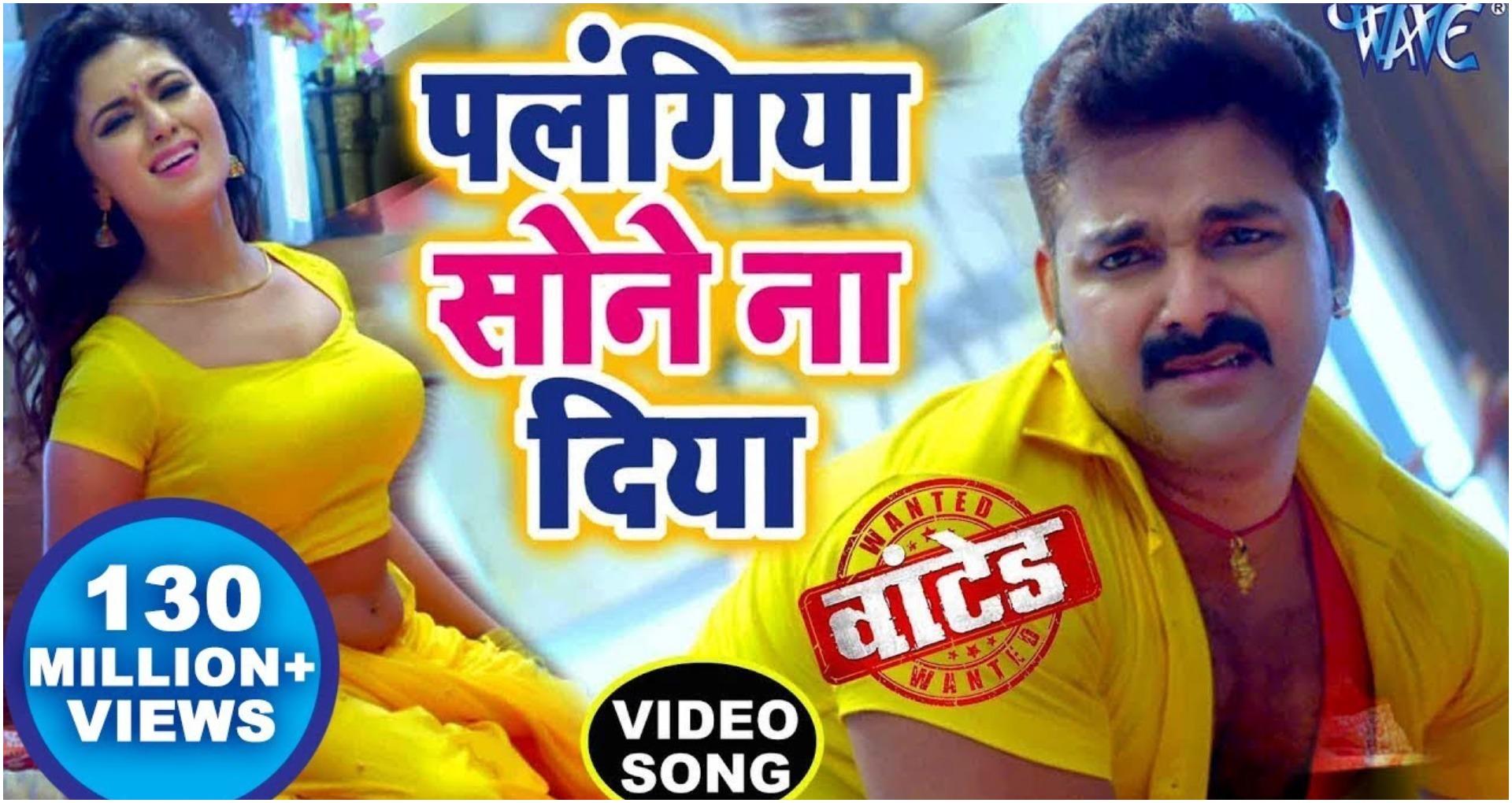 Palangiya Sone Na Diya Song: पवन सिंह की फिल्म वांटेड का ये बोल्ड सॉन्ग तेजी से हो रहा है वायरल, देखिए वीडियो