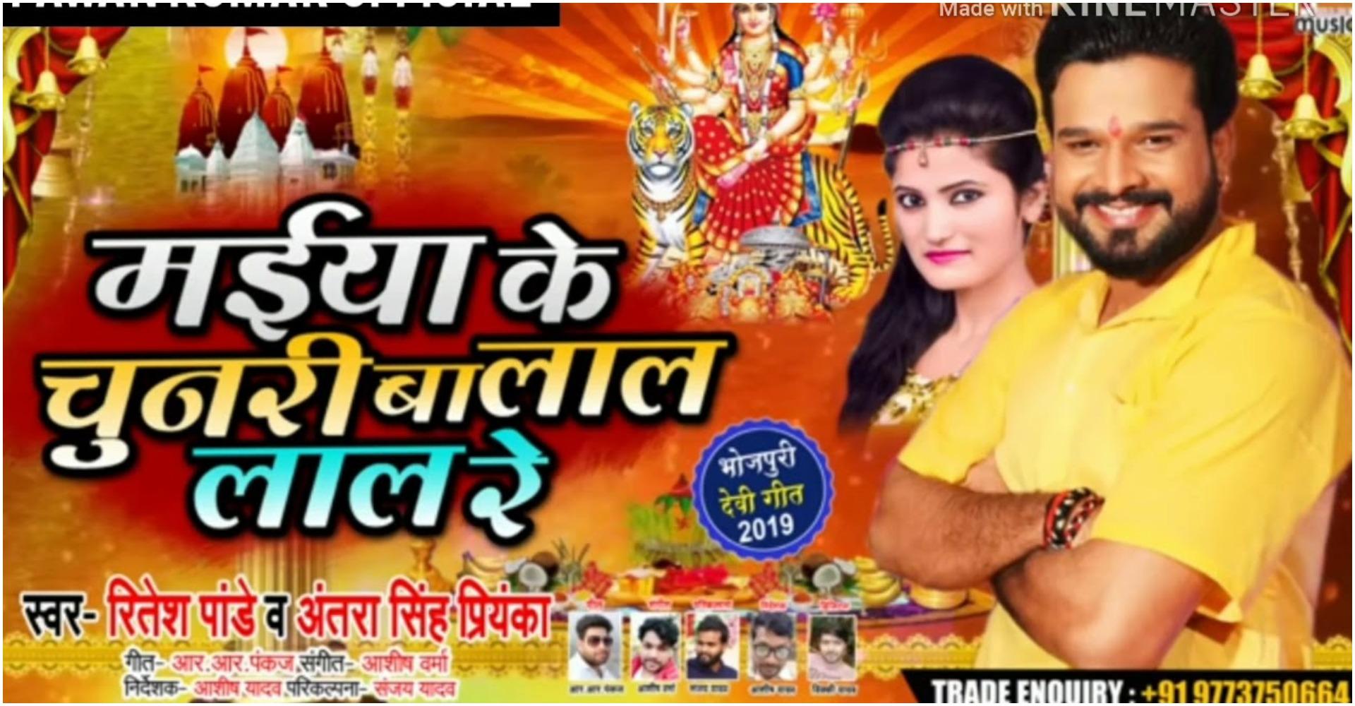 MaiyaJi KeChunri Ba Lal Lal Re Song: रितेश पांडे का नया गाना मचा रहा है धमाल, अब तक मिले इतने लाख व्यूज