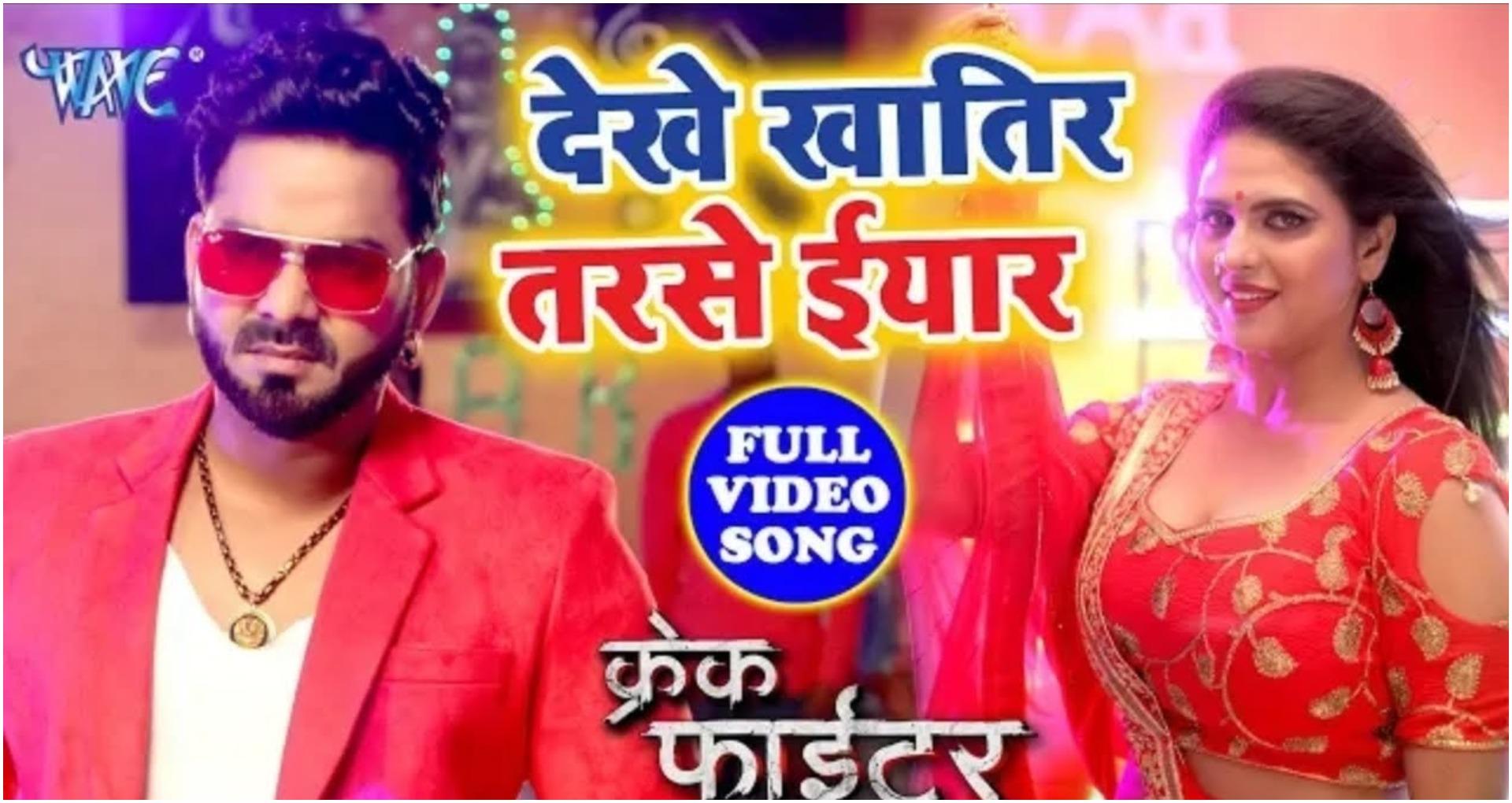 Dekhe Khatir Tarse Iyaar Song: पवन सिंह की फिल्म के इस गाने पर चांदनी सिंह ने लगाए ठुमके, देखिए वीडियो