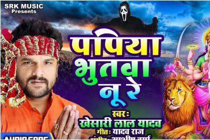 Papiya Bhutva Nu Re Song: खेसारी लाल यादव सुपरहिट भोजपुरी देवी गीत, तेजी से वायरल हो रहा हैवीडियो
