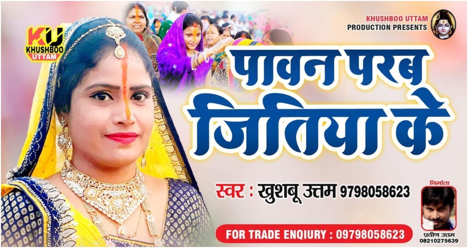 Jivitputrika Vrat 2019: भोजपुरी सिंगर खुशबू उत्तम ने जितिया व्रत पर गाया खूबसूरत गाना, देखिए वीडियो