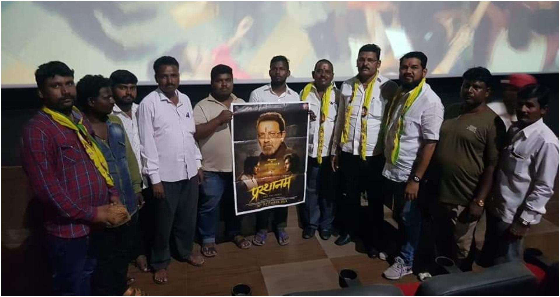 Prasthanam Movie: संजय दत्त की फिल्म प्रस्थानम को लेकर एक्साइटेड हुए फैंस, ऐसे सेलिब्रेट की अपनी खुशी