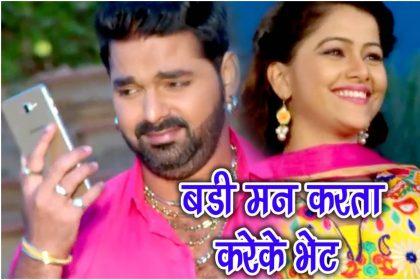 Muhawa Odhani Se Bandh Ke Song: अक्षरा सिंह को छोड़ इस हिरोइन के साथ रोमांस करते दिखे पवन सिंह, देखें वीडियो