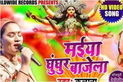 Navratri Bhojpuri Devi Song: देवी दुर्गा की भक्ती में लीन हुईं कल्पना, सुनिए 'मईया घुंगर बजेला' देवी गीत